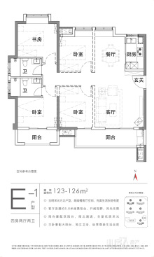 E-1户型 123-126㎡